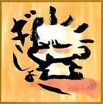 Сакурако Гокуракуин/ Сакура Асика