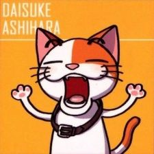 Дайсукэ Асихара