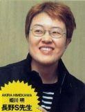 Акира Химэкава