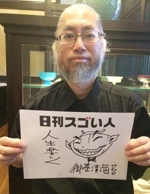 Отядзукэ Нори