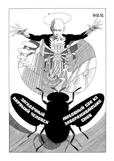Загадочный человек-муха / Любовный сок из завораживающих снов
