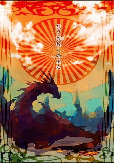 Дракон и его убийство жрицей