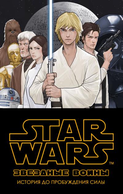 Звездные войны: История до пробуждения силы