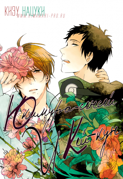 Юкимура-сенсей и Кей-кун