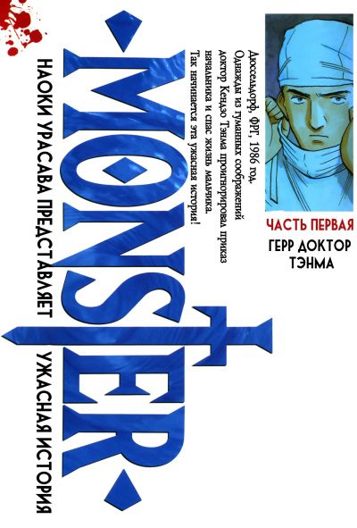 Монстр: Ужасная история