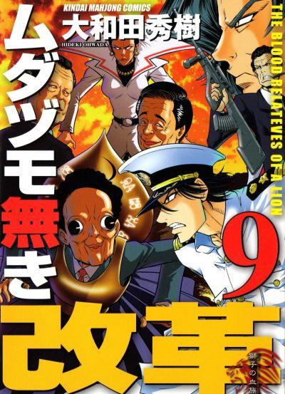 Легенда о Коидзуми