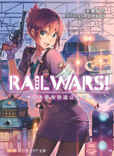 Железнодорожные войны