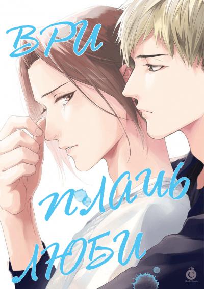 Ври Плачь Люби