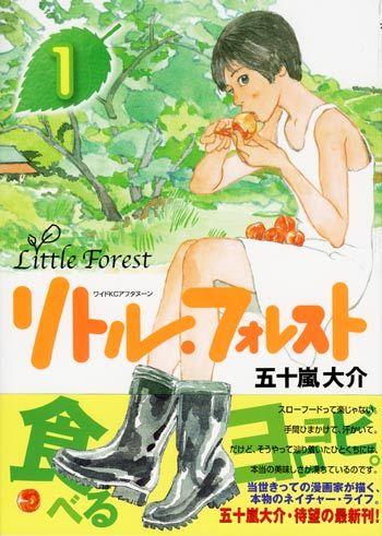 Маленький лес