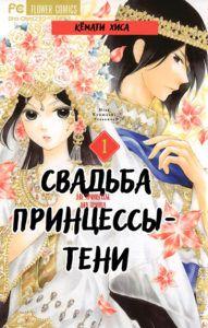 Свадьба принцессы-тени
