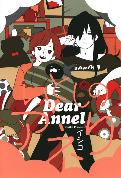 Дорогой мой Аннели