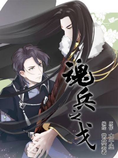 Духовный воин Гэ / Цзян Чаогэ и духовное оружие