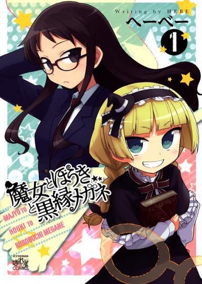 Ведьма, метла и очки в чёрной оправе.