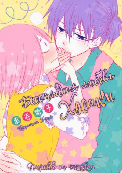 Бесстыдная любовь Хосаки