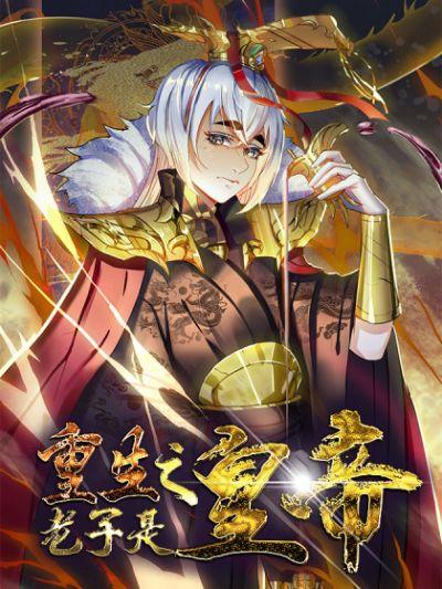 Перерождение в сына императора