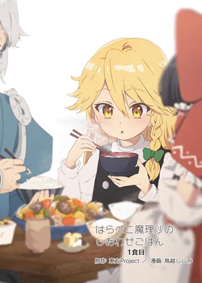 Благословенная еда голодающей Марисы