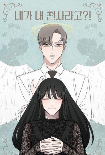 Ты мой ангел?!