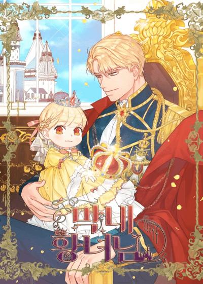 Самая юная принцесса