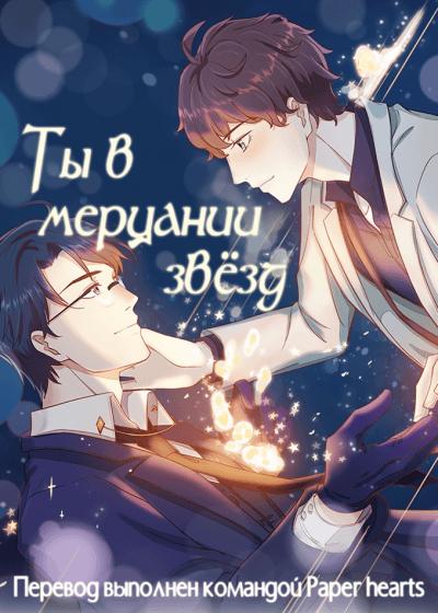 Ты в мерцании звёзд