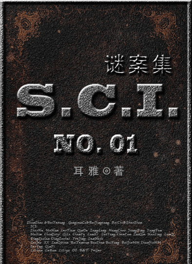 S.C.I. (Новелла)