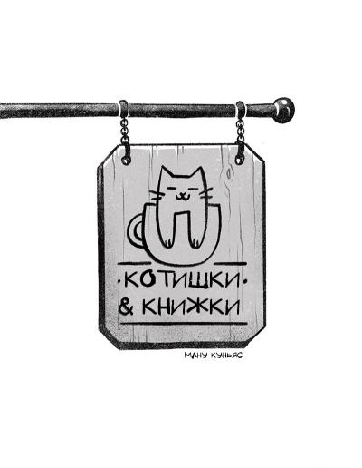 Котишки & Книжки