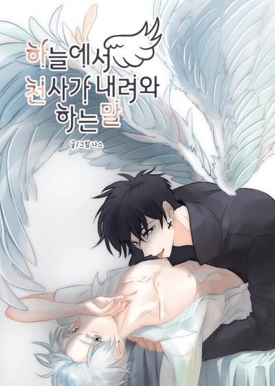 Слова ангела, спустившегося с небес