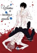 Цветы и чистая кровь