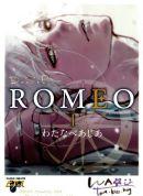 Drago Star Player Romeo