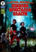 Звездные Войны: Осколок кристалла власти