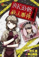 AKB48: Дело об убийстве