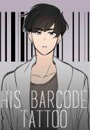 Его штрих-код